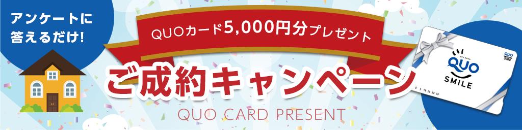 QUOカード プレゼント キャンペーン