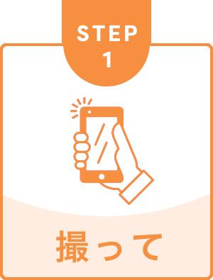 step1 撮って
