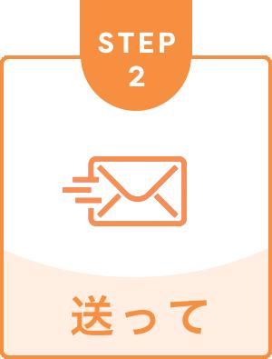 step2 送って